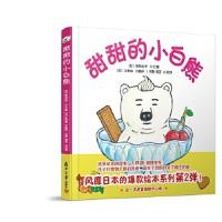 小白熊系列:甜甜的小白熊 江田海 复旦大学出版社【新华书店 品质保证】