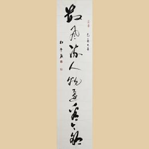 《数风流人物还看今朝》RW393 杜建民 中国硬笔书法家协会理事