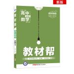 教材帮 必修5 数学 RJA (人教A版)高中同步(2020版)--天星教育