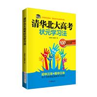 清华北大高考状元学习法