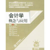 会计学:概念与应用(会计类英文影印版第8版)/当代全美MBA经典教材书系
