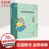 特殊儿童教育诊断与评估 第3版 南京大学出版社