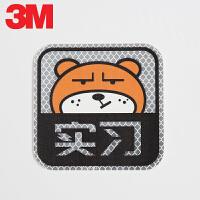 车贴3m反光贴创意贴纸坚强熊实习警示遮挡划痕装饰贴
