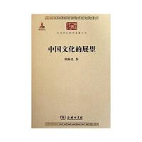 中国文化的展望(中华现代学术名著2) 商务印书馆