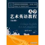 大学艺术英语教程(含1CD光盘)