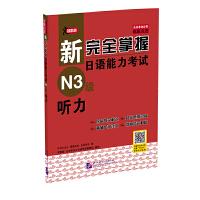 新完全掌握日语能力考试N3级听力(含1MP3)