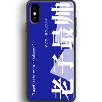 创意文字iphone苹果x/7plus/8/6s手机壳潮牌7p玻璃软壳网红男女款 x 老子帅 玻璃壳