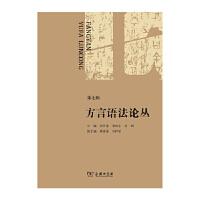 方言语法论丛(第七辑)
