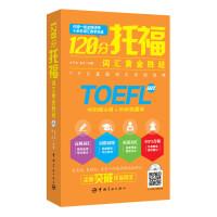 120分托福词汇黄金胜经 一线讲师教学结晶 TPO真题词汇 赠mp3光盘