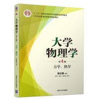 大学物理学(第4版) 力学、热学