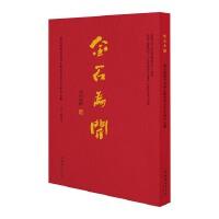 金石为开:第四届骆�M�M师生篆刻书法艺术展作品集