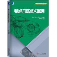 电动汽车前沿技术及应用 韩维建 机械工业出版社
