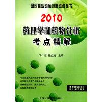 【年末清仓】2010药理学和药物分析考点精解(2010药师考试用书)