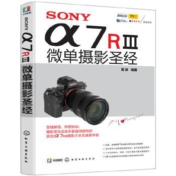 SONY α7RⅢ微单摄影圣经 摄影入门新手及高手都值得拥有的索尼a7RⅢ摄影大全及速查手册