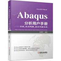 Abaqus分析用�羰�� 介�B 空�g建模 �绦信c�出卷