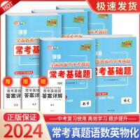 天利38套全国各省市中考真题常考基础题语文数学英语物理化学2022版