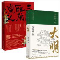 预售 三国配角演义+显微镜下的大明 全2册 马伯庸 著 长安十二时辰显微镜下的大明后新书历史小说