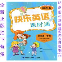 正版2021春快乐英语课时通5五年级下册配闽教版鹭江出版