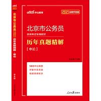 北京公务员考试用书中公2021北京市公务员录用考试专用教材历年真题精解申论(全新升级)