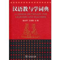 汉语教与学词典