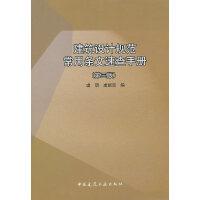建筑设计规范常用条文速查手册(第三版)