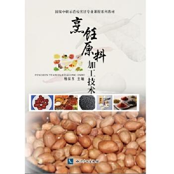 烹饪原料加工技术