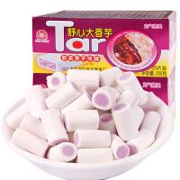 舒心大香芋味糖20颗*20板 儿童软糖奶糖充气糖果20板/盒80后怀旧糖果