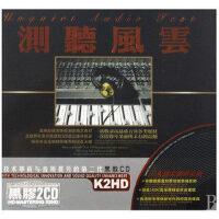 【商城正版】超值2张黑胶CD《测听风云》星文唱片!