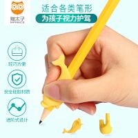 猫太子 小学生儿童幼儿 中性笔铅笔用 握笔器矫正器纠正器