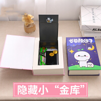 书本保险箱 存钱罐儿童藏私房钱密码箱储蓄罐实用密码盒生日礼物生日礼物送女友
