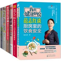 范志红健康饮食系列新书签名版(套装6册)[精选套装]