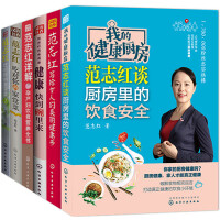 范志红健康饮食系列新书(套装6册)[精选套装]