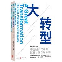 正版 大转型 中国经济改革的过去现在与未来 经济学分析方法 中国经济高速发展逻辑 经济稳定发展 经济学理论 转型升级