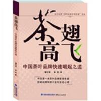 茶翅高飞:中国茶叶品牌快速崛起之道 谢付亮,朱亮 福建人民出版社