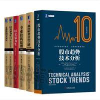投资交易必读经典(套装共6本)股市趋势技术分析原书10版+通向财务自由之路珍藏版
