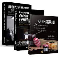 【套装3本】商业摄影入门+静物与产品摄影 布光 拍摄与修图技法+Photoshop商业摄影后期高级修图技法 商业摄影书
