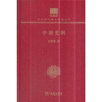 中国史纲(张荫麟)(120年纪念版)(中华现代学术名著丛书)
