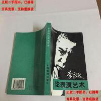 【二手书旧书9成新】李默然论表演艺术 /李默然 中国戏剧出版社