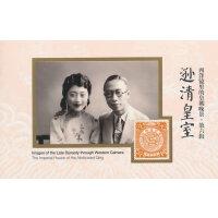 西洋镜里的皇朝晚景(明信片)6逊清皇室