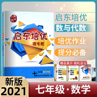 新版2020启东培优微专题七年级数与代数练习册龙门书局