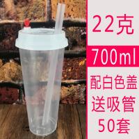 50个装带盖90口径注塑杯子一次性奶茶杯透明塑料杯饮料果汁杯打包杯餐厅饮品店餐具