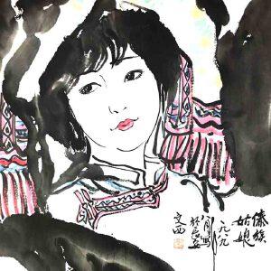 中国人物画泰斗,黄土派创始人第三套人民币*像作者刘文西(傣族姑娘)