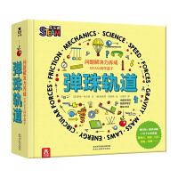 【两件减6元】弹珠轨道 正版问题解决力养成STEAM科学盒子系列 6-14岁儿童科普小学课外辅导书物理启蒙力学原理逻辑思