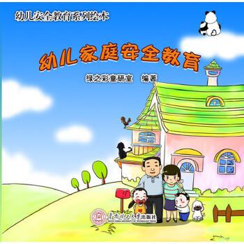 幼儿家庭安全教育(幼儿安全教育系列绘本)