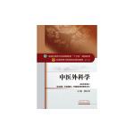 中医外科学——十三五规划