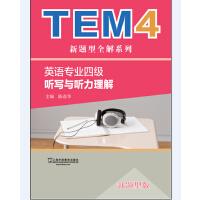 英语专业四级考试 TEM4专四新题型全解系列:听写与听力理解(新题型版)(附mp3下载)