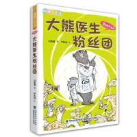 大熊�t生粉�z�F(��x123)