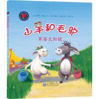 山羊和毛驴 草莓太阳镜 中国出版集团・现代教育出版社