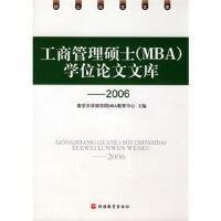 【二手旧书9成新】工商管理硕士(MBA)学位论文文库南京大学商学院MBA教育中心9787563710874旅游教育出版