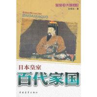 【二手旧书9成新】百代家国:日本皇室孙伟珍9787515303994中国青年出版社